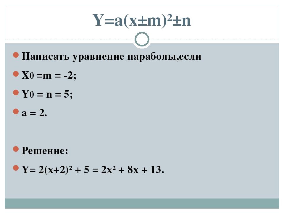 Y=a(x±m)²±n Написать уравнение параболы,если Х0 =m = -2; Y0 = n = 5; a = 2. Р...