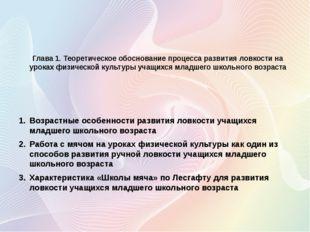 Глава 1. Теоретическое обоснование процесса развития ловкости на уроках физич