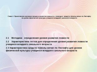 Глава 2. Практическое изучение процесса развития ловкости с помощью средств «