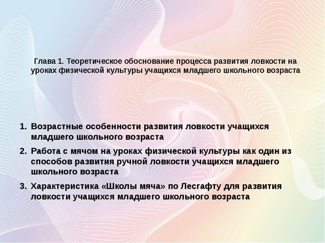 Глава 1. Теоретическое обоснование процесса развития ловкости на уроках физич...