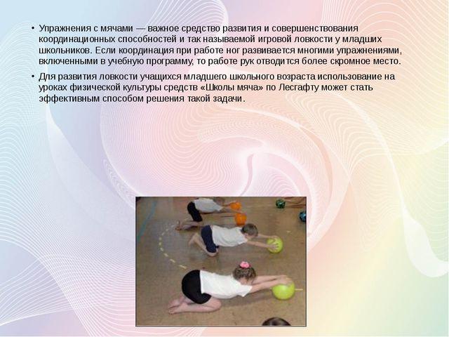 Упражнения с мячами — важное средство развития и совершенствования координаци...