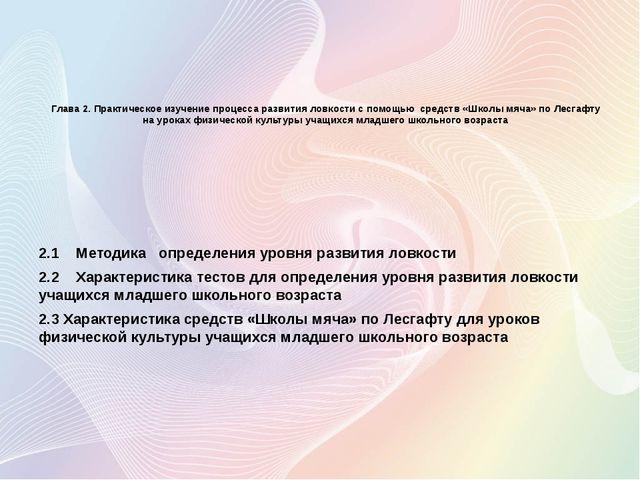Глава 2. Практическое изучение процесса развития ловкости с помощью средств «...