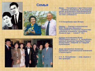 Жена — Назарбаева Сара Алпысовна — инженер-экономист. В настоящее время возгл