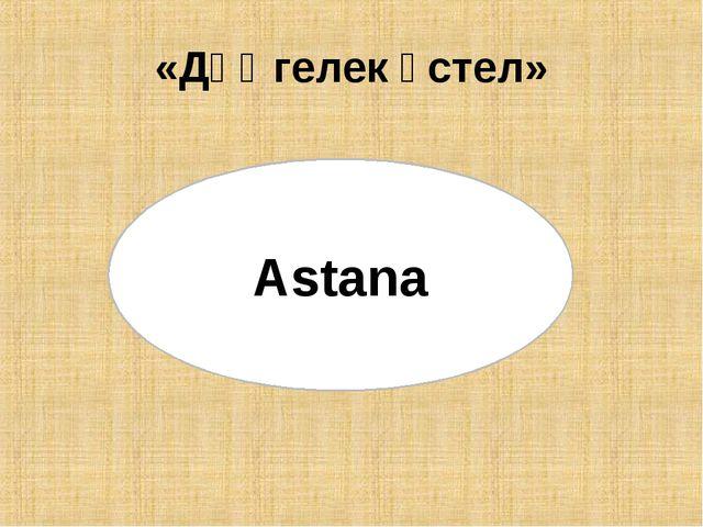 «Дөңгелек үстел» Аstana
