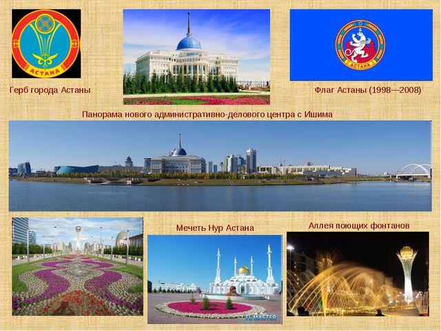 Панорама нового административно-делового центра с Ишима Мечеть Нур Астана Алл...