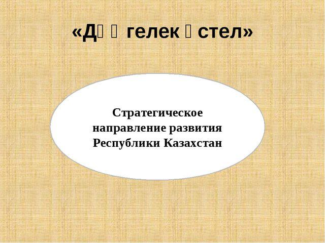 «Дөңгелек үстел» Стратегическое направление развития Республики Казахстан