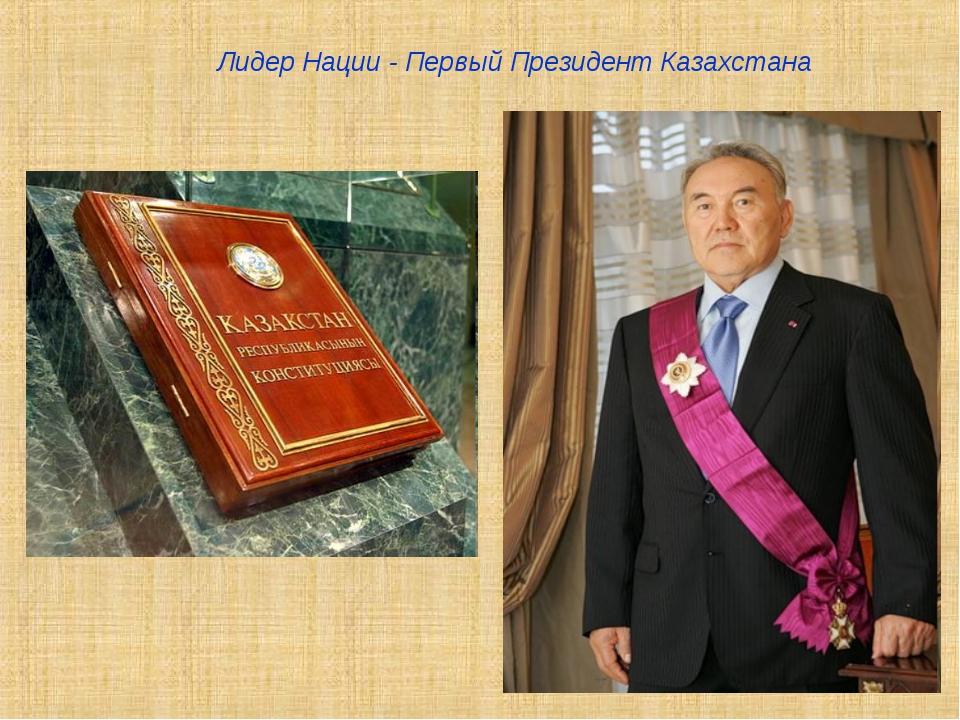 Лидер Нации - Первый Президент Казахстана