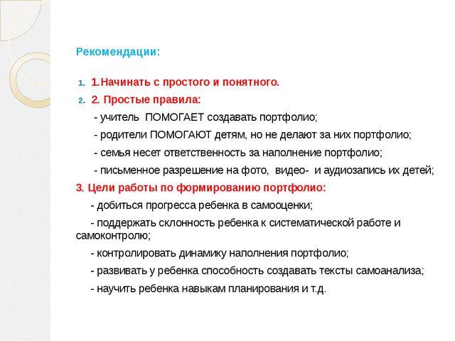 Рекомендации:  1.Начинать с простого и понятного. 2. Простые правила:...