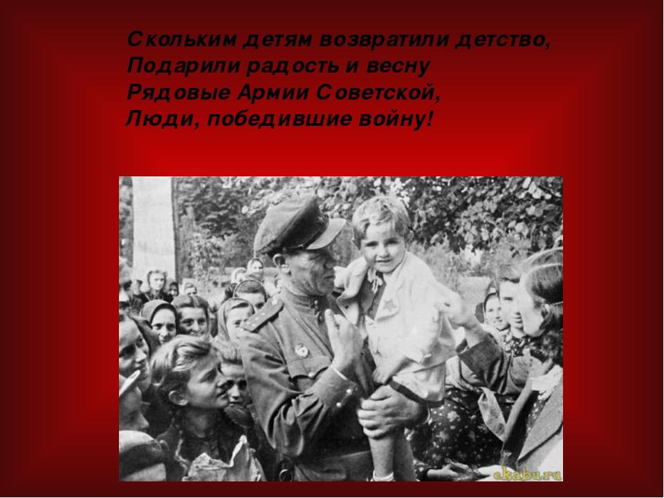 Скольким детям возвратили детство, Подарили радость и весну Рядовые Армии Сов...