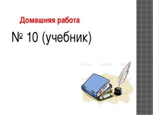 Домашняя работа № 10 (учебник)