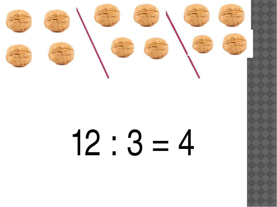 12 : 3 = 4
