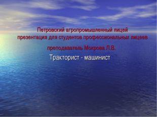 Петровский агропромышленный лицей презентация для студентов профессиональных