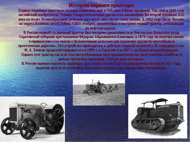 История первого трактора: Первые подобные тракторам машины появились ещё в XI...