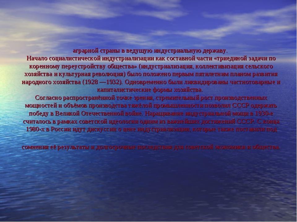 Социалисти́ческая индустриализа́ция СССР (Ста́линская индустриализа́ция) — пр...