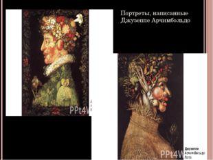 Портреты, написанные Джузеппе Арчимбольдо