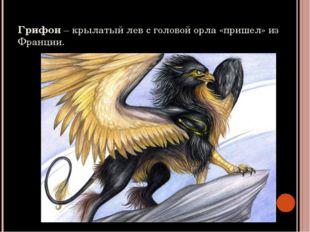 Грифон – крылатый лев с головой орла «пришел» из Франции.