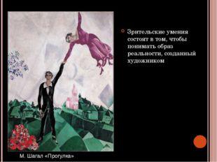 Зрительские умения состоят в том, чтобы понимать образ реальности, созданный