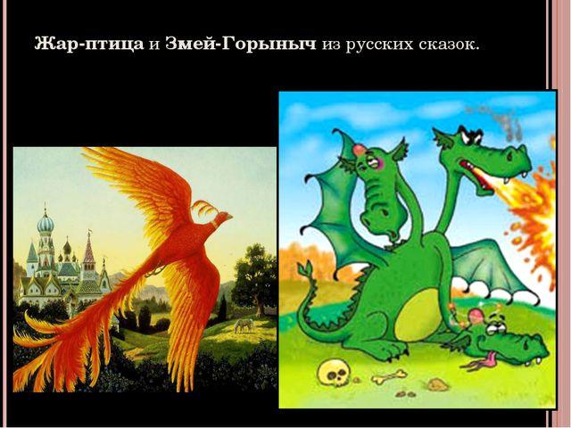 Жар-птица и Змей-Горыныч из русских сказок.