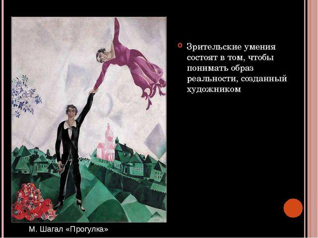 Зрительские умения состоят в том, чтобы понимать образ реальности, созданный...