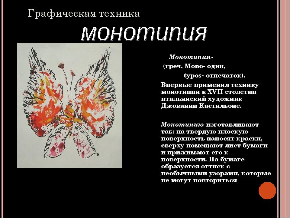 Графическая техника  Монотипия- (греч. Mono- один, typos- отпечаток). Вперв...