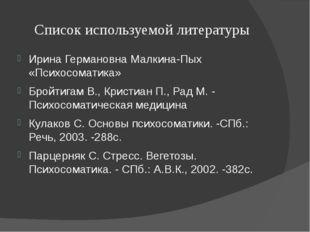 Список используемой литературы Ирина Германовна Малкина-Пых «Психосоматика» Б
