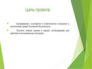 Цель проекта: Сформировать осознанное и ответственное отношение к выполнени