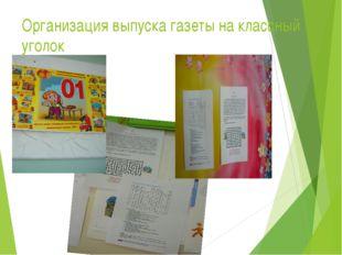 Организация выпуска газеты на классный уголок