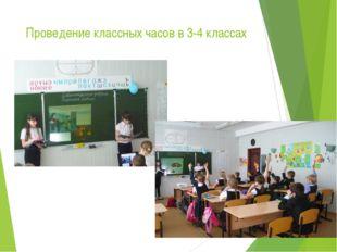Проведение классных часов в 3-4 классах