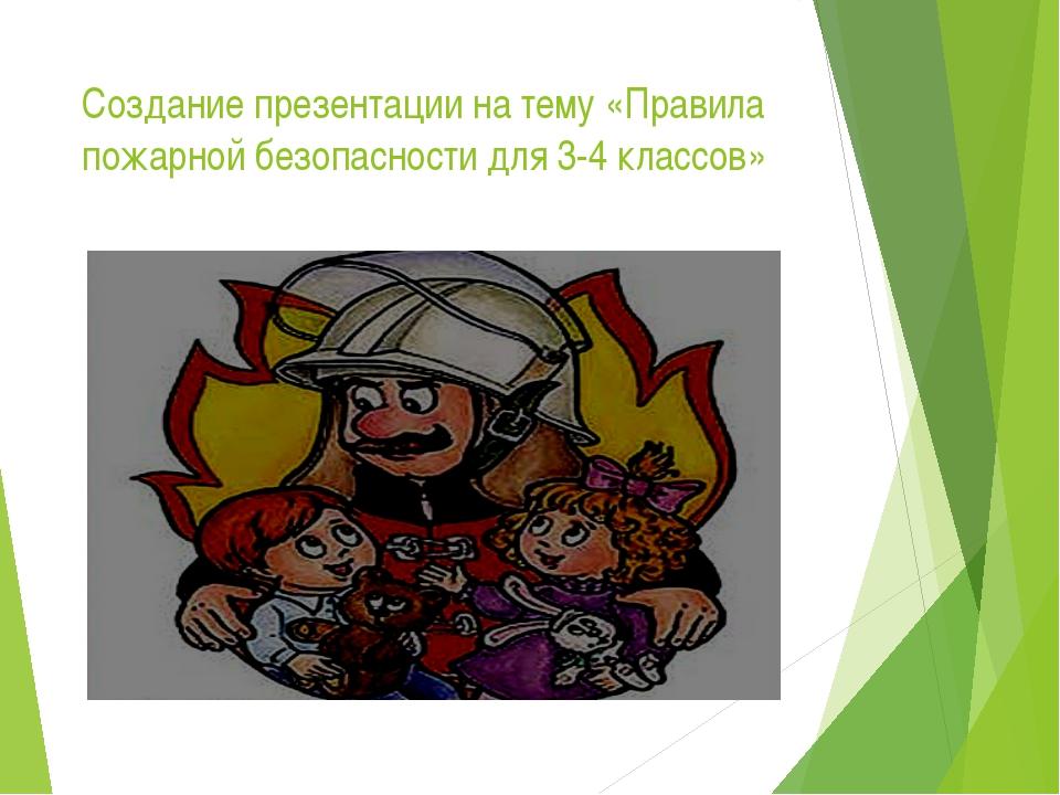 Создание презентации на тему «Правила пожарной безопасности для 3-4 классов»