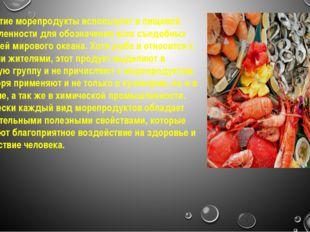 Понятие морепродукты используют в пищевой промышленности для обозначения все