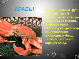 Крабы— самые крупные морские раки. В кулинарии используют консервы из крабов