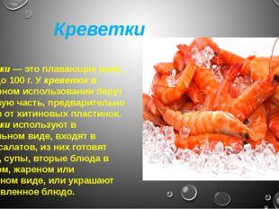 Креветки— это плавающие раки, весом до 100 г. Укреветокв кулинарном исполь