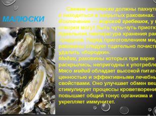 Свежиемоллюскидолжны пахнуть морем и находиться в закрытых раковинах. Искл