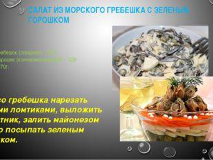 САЛАТ ИЗ МОРСКОГО ГРЕБЕШКА С ЗЕЛЕНЫМ ГОРОШКОМ морской гребешок (отварной) - 5