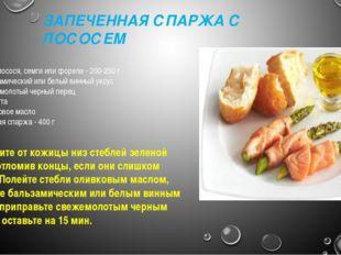 Филе лосося, семги или форели - 200-250 г Бальзамический или белый винный укс