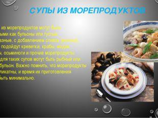 СУПЫ ИЗ МОРЕПРОДУКТОВ Супы из морепродуктов могут быть прозрачными как бульо