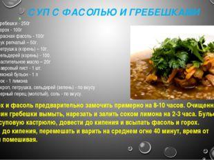 СУП С ФАСОЛЬЮ И ГРЕБЕШКАМИ гребешки - 250г горох - 100г красная фасоль - 100г