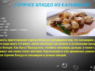 ГОРЯЧЕЕ БЛЮДО ИЗ КАЛЬМАРОВ Сложность приготовления горячих блюд из кальмаров
