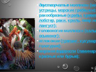 двустворчатые моллюски (мидии,устрицы,морские гребешки); ракообразные (краб