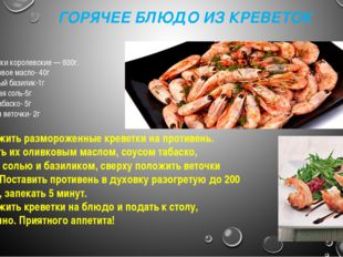 креветки королевские — 600г. оливковое масло- 40г сушеный базилик-1г морская