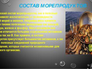Химический состав морепродуктов, как и полезные свойства зависят исключитель