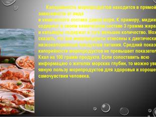 Калорийность морепродуктов находится в прямой зависимости от вида и химическ