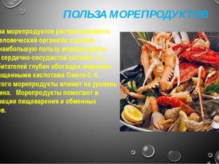Польза морепродуктов распространяется на весь человеческий организм в целом.