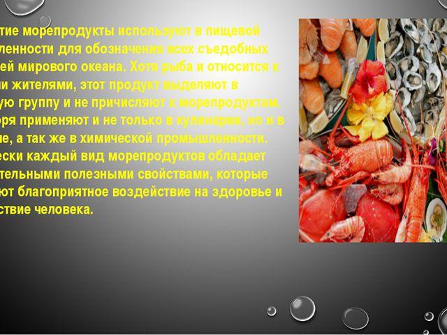 Понятие морепродукты используют в пищевой промышленности для обозначения все...