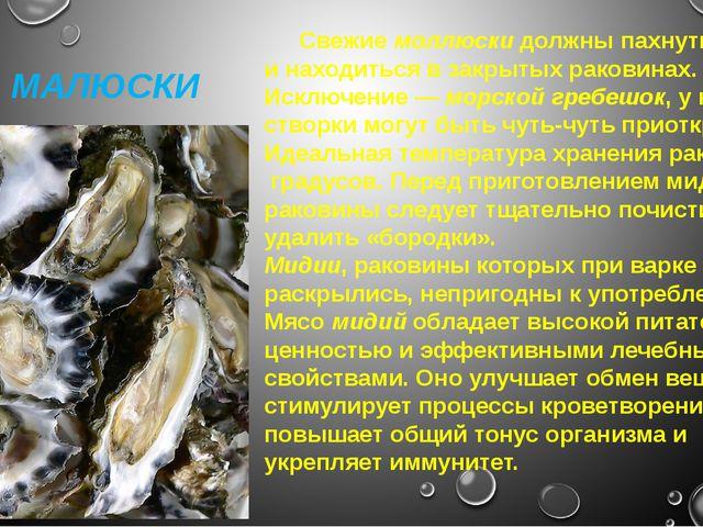 Свежиемоллюскидолжны пахнуть морем и находиться в закрытых раковинах. Искл...