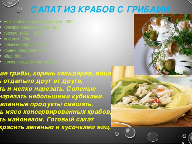 САЛАТ ИЗ КРАБОВ С ГРИБАМИ мясо краба (консервированное) - 200г консервированн...