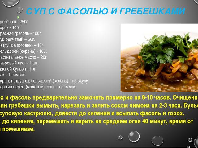 СУП С ФАСОЛЬЮ И ГРЕБЕШКАМИ гребешки - 250г горох - 100г красная фасоль - 100г...