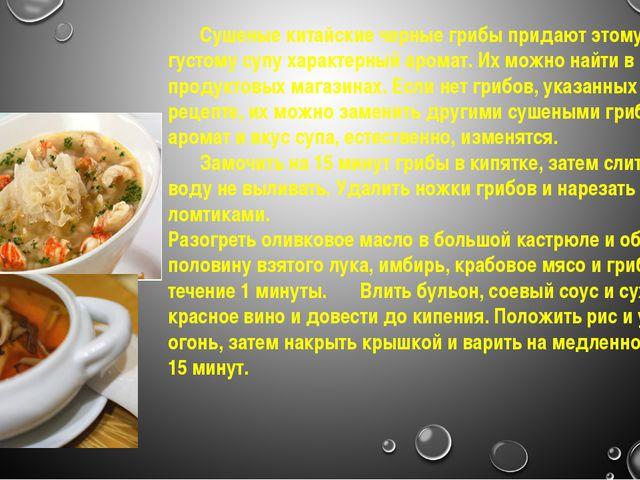 Сушеные китайские черные грибы придают этому густому супу характерный аромат...