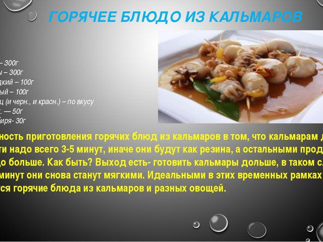 ГОРЯЧЕЕ БЛЮДО ИЗ КАЛЬМАРОВ Сложность приготовления горячих блюд из кальмаров...