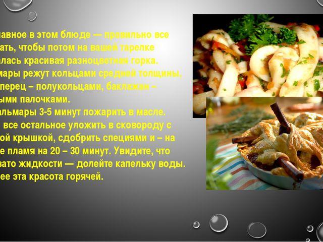 Главное в этом блюде — правильно все нарезать, чтобы потом на вашей тарелке...